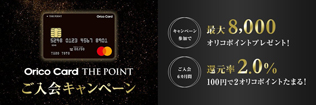 Orico Card The Point・キャンペーン画像