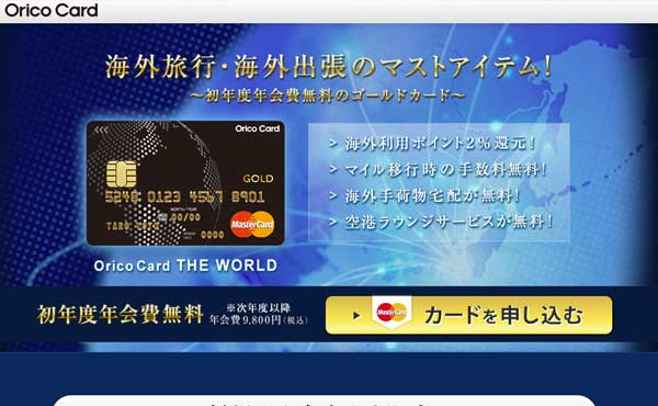 Orico Card THE WORLDサイト画像